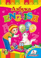 Азбука. English      ,9789669130440