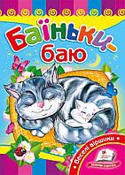 Баїньки-баю       ,9786177160686
