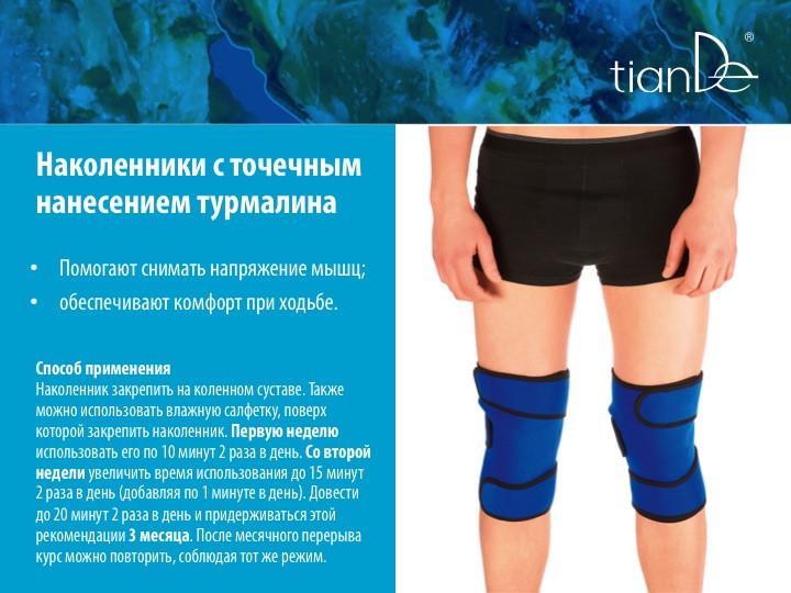 Как снять напряжение в коленном суставе анатомия человека в картинках сустав