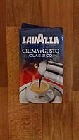 Кофе молотый Lavazza Crema a Gusto Classico 250 грамм.