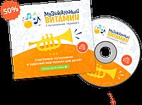 Музыкальный витамин - диск образовательная программа. Цена производителя. Фирменный магазин.