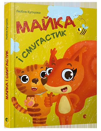 Книга для дітей Майка і Смугастик пригодницька повість