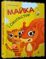 Книга для дітей Майка і Смугастик пригодницька повість, фото 1