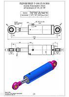 Гидроцилиндр бульдозера 225.21.13.00.000 (Г-106.125.56.385В)