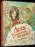 Книга дітям Леля з будиночка на дереві