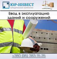 Ввод в эксплуатацию зданий и сооружений, юридические услуги