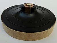 Войлочный круг с основой М14 для полировки камня, гранита, мрамора, стекла 125x20xМ14 после Черепашек