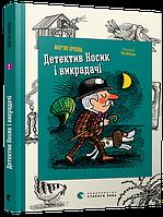 Книга для дітей  Детектив Носик і викрадачі книга 2