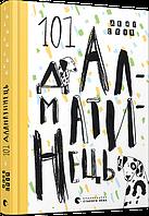 Пригоди 101 далматинець книга для дітей