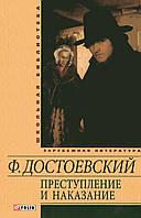 Преступление и наказание. Ф. Достоевский, фото 1