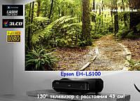 Epson EH-LS100 короткофокусный лазерный проектор для дома