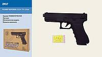 Игрушечный пистолет Glock 17 полноразмерный затворная задержка