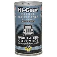 Hi-Gear Очисник форсунок для дизеля с SMT (HG3409) 325мл 325мл