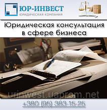 Юридична консультація у сфері бізнесу