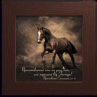 """Картина квадратна """"Приготовлений кінь на день бою"""""""