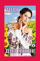"""Відривні календарі """"Для жінок"""""""