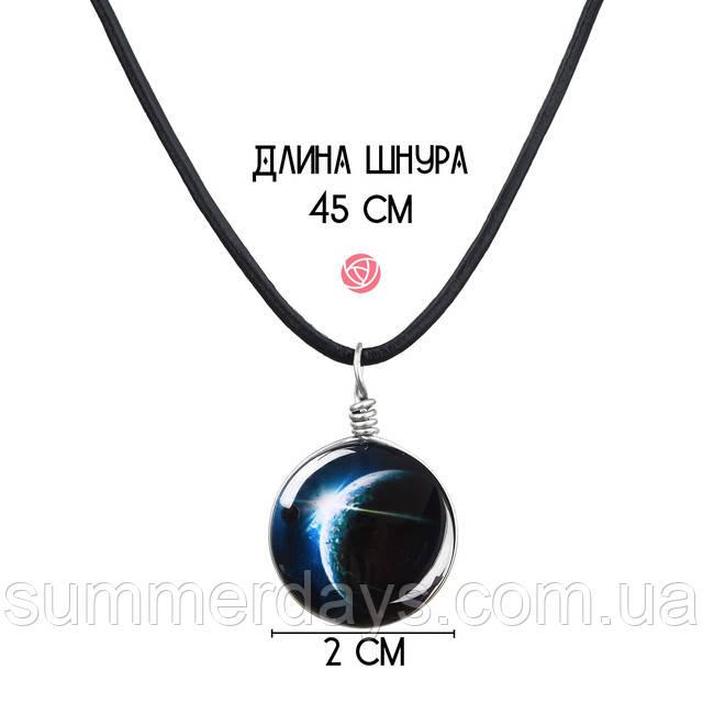 Размеры кулона космос