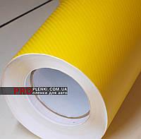 Желтый карбон 4D (глянцевый), пленка для авто шириной 152 см