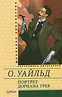 Портрет Дориана Грея. О. Уайльд, фото 1