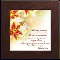 """Картина на стекле """"Милость и истина"""""""