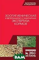 Кузнецов А.Ф. Зоогигиеническая и ветеринарно-санитарная экспертиза кормов. Учебник