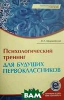 Арцишевская И.Л. Психологический тренинг для будущих первоклассников. Конспекты занятий