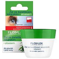 Крем для области вокруг глаз с очанкой лекарственной и алоэ, 10 г код 3909024