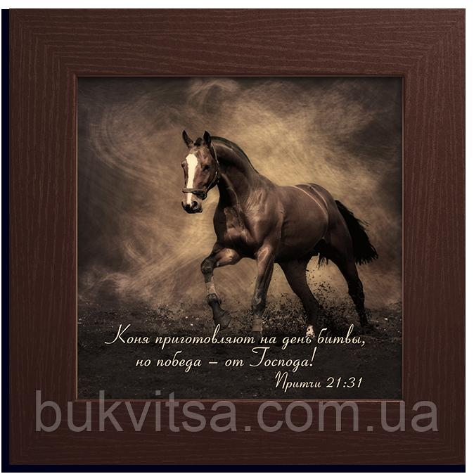 """Картина """"Коня приготовляют на день битвы..."""""""