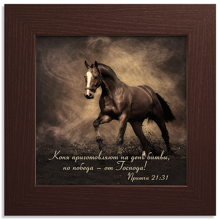 "Картина ""Коня приготовляют на день битвы..."", фото 2"
