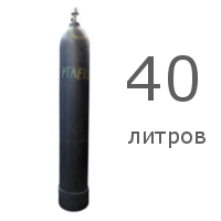 Углекислотный баллон 40л ГОСТ 949-73