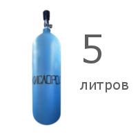 Кислородный баллон 5л ГОСТ 949-73