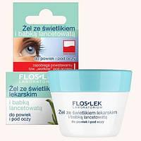 Крем для области вокруг глаз с очанкой лекарственной и подорожником, 10 г код 3909025