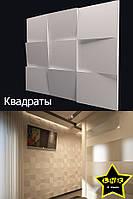 Гипсовая 3д панель, Квадраты