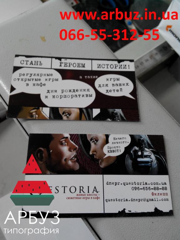 Печать визиток в Днепре