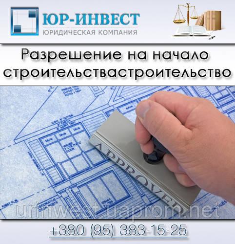 Разрешение на строительство | Лицензирование, допуски и сертификация