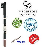 Карандаш для бровей Golden Rose №103