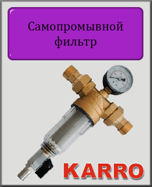 """Cамопромывной фильтр Karro с манометром для холодной воды 1/2"""""""