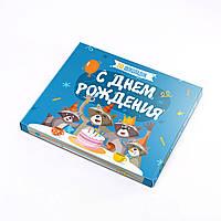 Шоколадный набор С ДНЁМ РОЖДЕНИЯ 20 шоколадок, фото 1