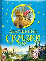 Дедушкины сказки(русск.)