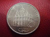 """5 рублей 1991 """"Архангельский собор, г. Москва"""""""