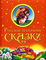 Русские народные сказки (ОЛМА)