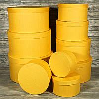 Подарочная коробка круглая 3122842-16 желтая (10 шт. в комплекте)