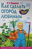 Курдюмов. Как сделать огород любимым, 978-5-9567-1869-8, 9785956718698