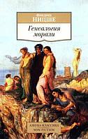 Ницше. Генеалогия морали, 978-5-389-09048-4