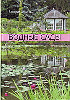 Водные сады, 978-5-93457-286-1
