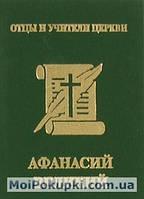 Афанасий Великий (миниатюрное издание), 978-5-93526-025-5