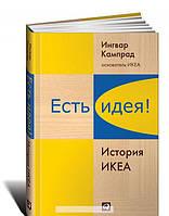 Есть идея! История ИКЕА, 978-5-9614-2276-4, 9785961422764