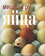 Яйца, 978-5-98837-039-0