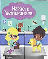 Играем в ветеринара, 978-5-389-05475-2