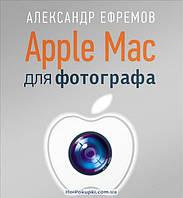 Apple Mac для фотографа, 978-5-4461-0204-4